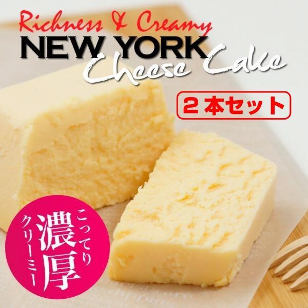 【2本セット】 濃厚クリーミーNY チーズケーキ 木更津 アトリエアッシュプリュスの 人気チーズケーキ スイーツ