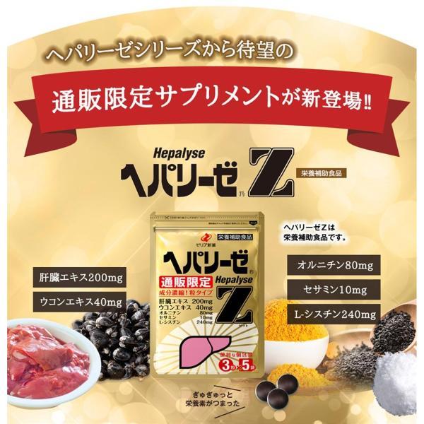 ヘパリーゼZ 3粒×5袋 肝臓エキス サプリメント セサミン ウコン うこん オルニチン L-シスチン[5回分 5日分]ゼリア新薬|zeriaonline|02