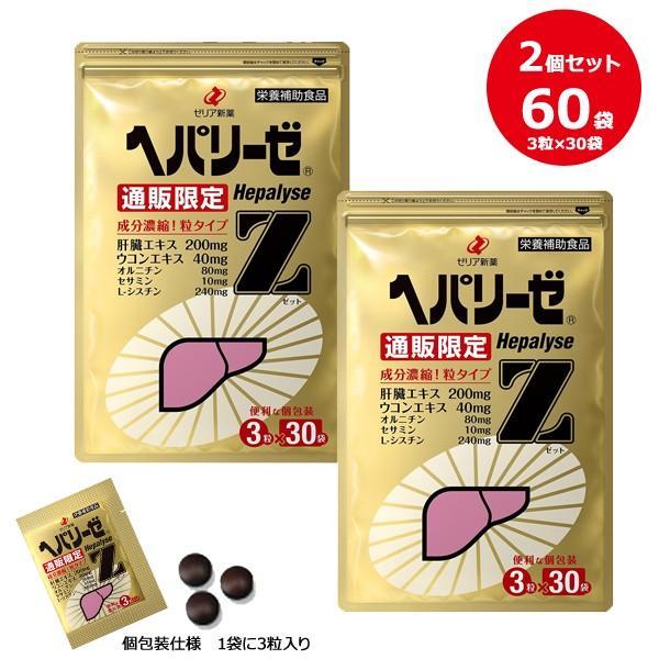 【送料無料】ヘパリーゼZ 3粒×30袋×2 ゼリア新薬 肝臓エキス セサミン ウコン オルニチン L-シスチン|zeriaonline