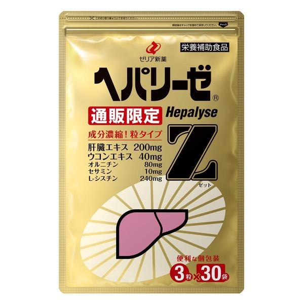 【送料無料】ヘパリーゼZ 3粒×30袋×2 ゼリア新薬 肝臓エキス セサミン ウコン オルニチン L-シスチン|zeriaonline|02