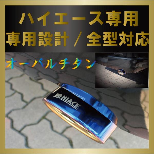 常時1位商品!!専用設計!マフラーカッター 200系ハイエース/レジアスエース 1/2/3/4/5型適合  オールステンレス マフラー カッター