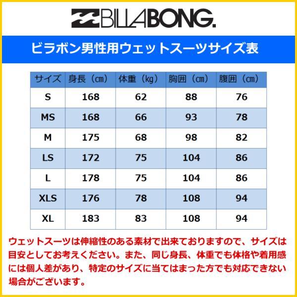 ビラボン ウェットスーツ メンズ 3×2mm フルスーツ ウエットスーツ サーフィンウェットスーツ Billabong Wetsuits|zero1surf|09