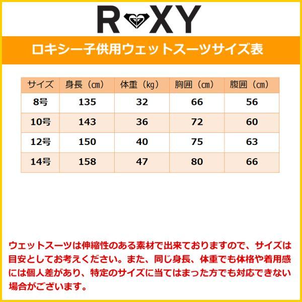 ロキシー ウェットスーツ 子供用 キッズ ジュニア 3×2mm フルスーツ ウエットスーツ サーフィンウェットスーツ Roxy Wetsuits zero1surf 05