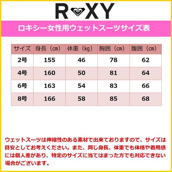 ロキシー ウェットスーツ レディース 4mm / 3mm インナーバリア フルスーツ ウエットスーツ サーフィンウェットスーツ Roxy Wetsuits|zero1surf|12