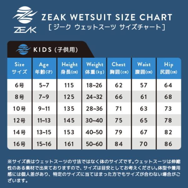 ZEAK(ジーク) ウェットスーツ キッズ 子供用 3×2mm フルスーツ サーフィン ウエットスーツ ZEAK WETSUITS zero1surf 13
