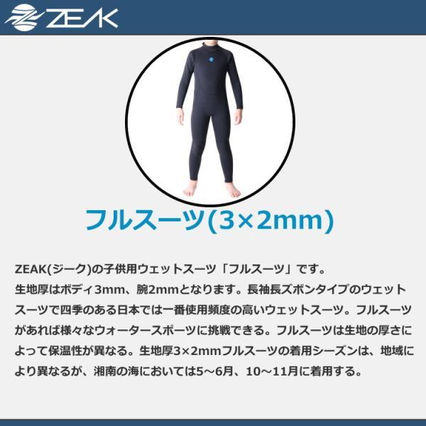 ZEAK(ジーク) ウェットスーツ キッズ 子供用 3×2mm フルスーツ サーフィン ウエットスーツ ZEAK WETSUITS zero1surf 08