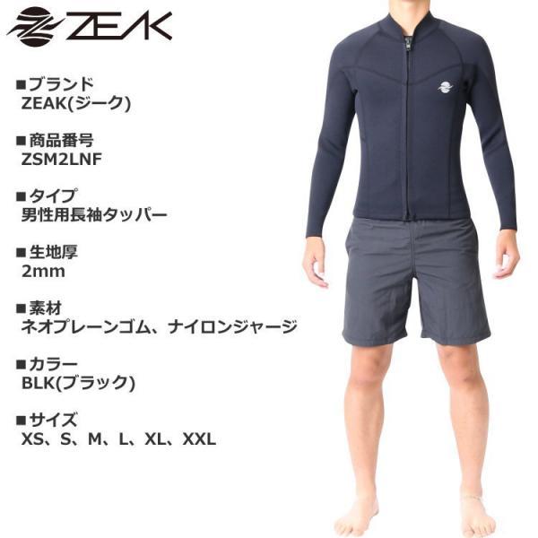 ZEAK(ジーク) ウェットスーツ メンズ 男性用 長袖 タッパー ジャケット ウエットスーツ サーフィン ウエットスーツ ZEAK WETSUITS|zero1surf|02