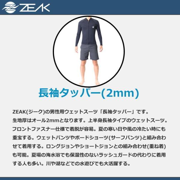 ZEAK(ジーク) ウェットスーツ メンズ 男性用 長袖 タッパー ジャケット ウエットスーツ サーフィン ウエットスーツ ZEAK WETSUITS|zero1surf|08