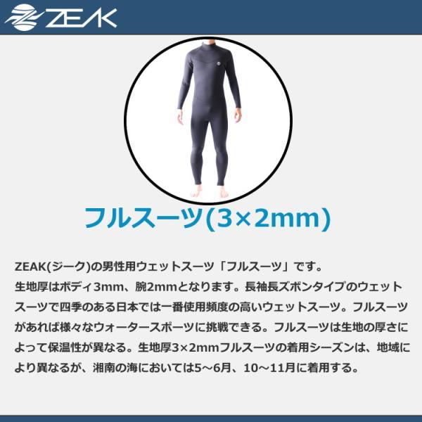 ZEAK(ジーク) ウェットスーツ メンズ 男性用 3×2mm フルスーツ ウエットスーツ サーフィン ウエットスーツ ZEAK WETSUITS|zero1surf|08