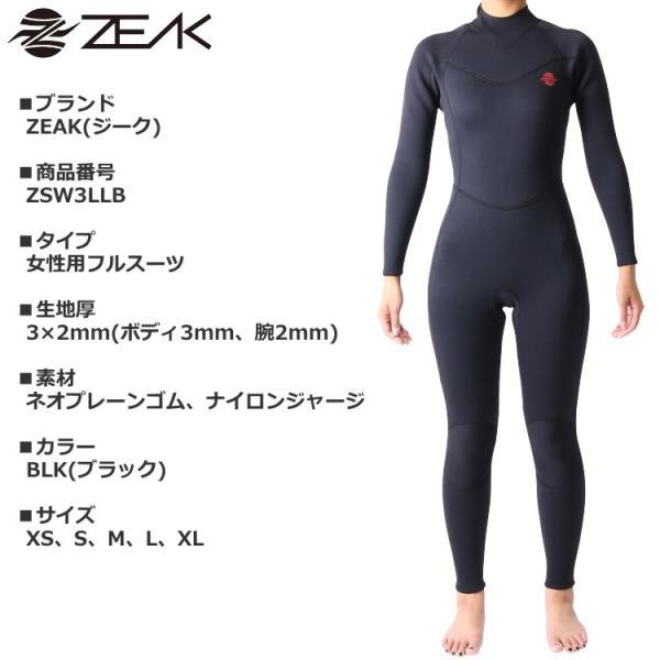 ZEAK(ジーク) ウェットスーツ レディース 女性用 3×2mm フルスーツ ウエットスーツ サーフィン ウエットスーツ ZEAK WETSUITS|zero1surf|02