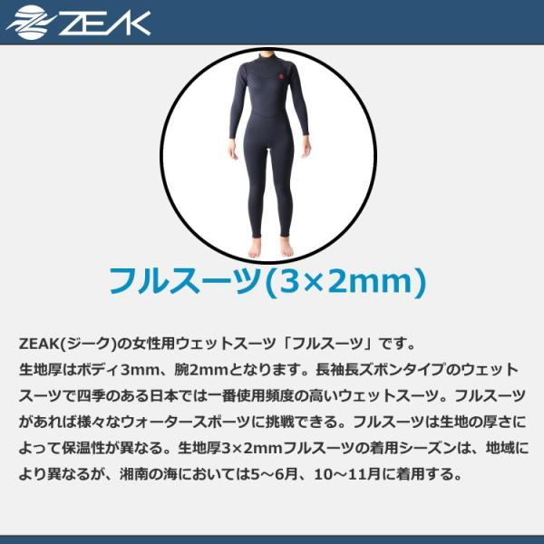 ZEAK(ジーク) ウェットスーツ レディース 女性用 3×2mm フルスーツ ウエットスーツ サーフィン ウエットスーツ ZEAK WETSUITS|zero1surf|08