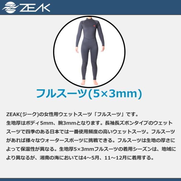 ZEAK(ジーク) ウェットスーツ レディース 女性用 5×3mm フルスーツ ウエットスーツ サーフィン ウエットスーツ ZEAK WETSUITS|zero1surf|08