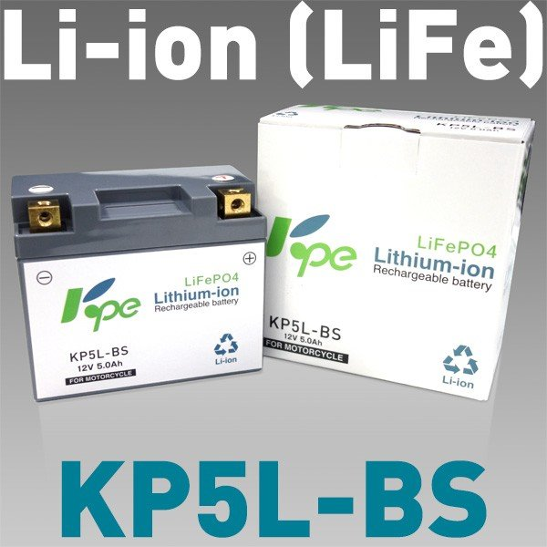 【モニター価格】【あすつく対象】KP5L-BS リチウムイオンバッテリー(GSユアサ YTX5L-BS互換) KPE|zerocustom