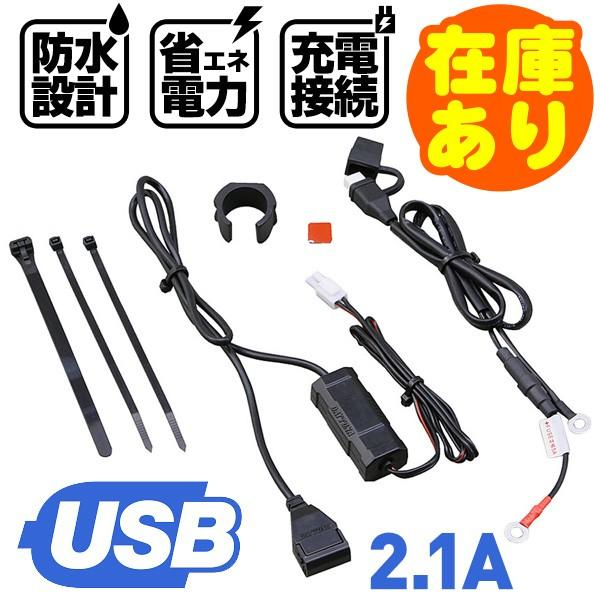 【あすつく対象】93039 2.1A バイク専用電源 USB1ポート DAYTONA(デイトナ)|zerocustom