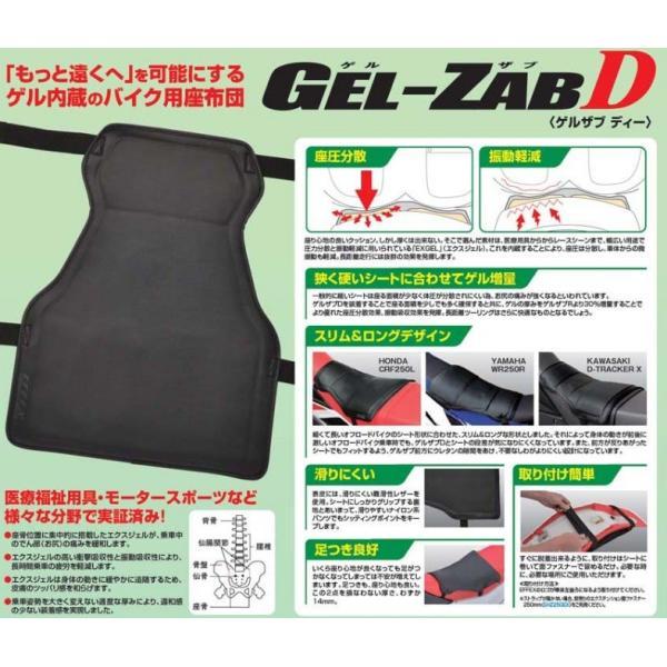 【あすつく対象】ゲルザブD(GEL-ZAB D)ゲル内蔵クッション 表皮改良版 280mm(前210mm)×360mm EFFEX(エフェックス)|zerocustom|02