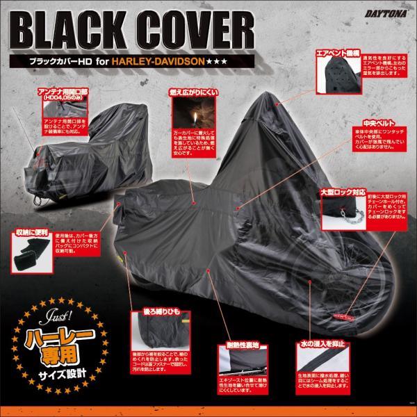 ブラックカバー ハーレー専用 HD02 バイクカバー DAYTONA(デイトナ)|zerocustom|02