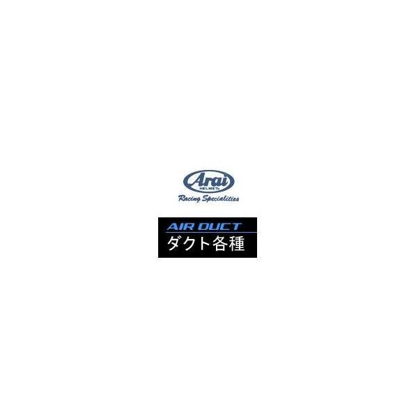 TDF3ダクト左右セット(スモーク)Arai(アライ)ヘルメットベンチレーション