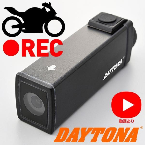 【あすつく対象】バイク専用ドライブレコーダー DDR-S100 DAYTONA(デイトナ)|zerocustom