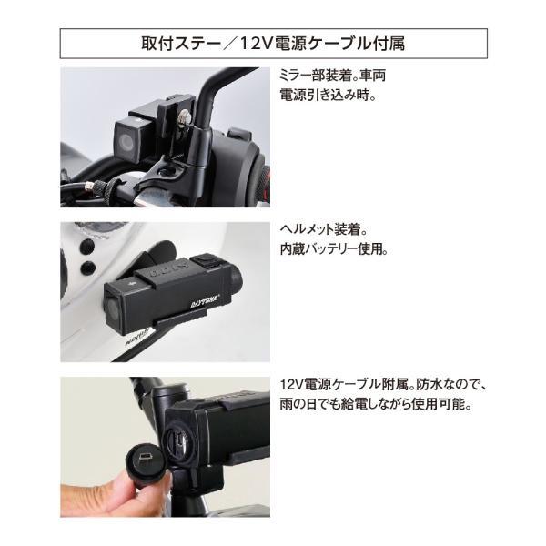 【あすつく対象】バイク専用ドライブレコーダー DDR-S100 DAYTONA(デイトナ)|zerocustom|04
