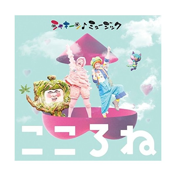 NHK「シャキーン! ミュージック~こころね~」|zeropartner
