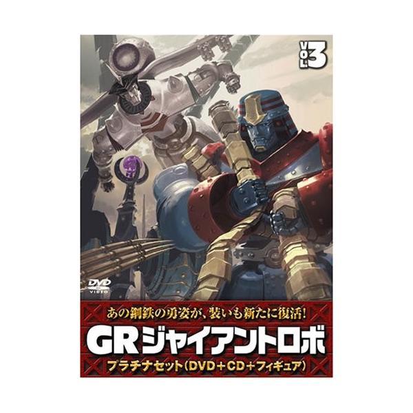 ジャイアントロボ (GR-GIANT ROBO-) プラチナセット(DVD+CD) 第3巻 新品|zeropartner