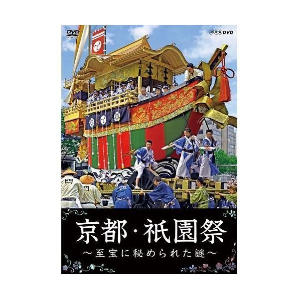 京都・祇園祭 ~至宝に秘められた謎~ (DVD) 新品|zeropartner