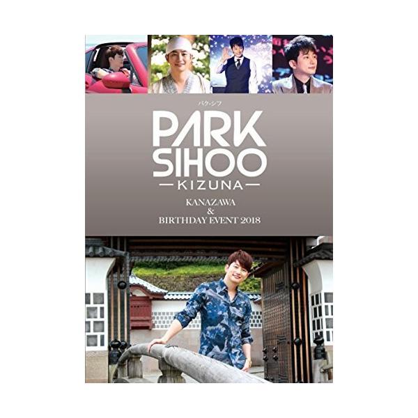 パク・シフ KIZUNA ~KANAZAWA&BIRTHDAY EVENT 2018~ (DVD) 新品 zeropartner