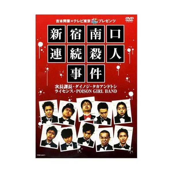 吉本興業×テレビ東京(ぷっちNUKI)プレゼンツ 新宿南口連続殺人事件 (DVD) 新品|zeropartner