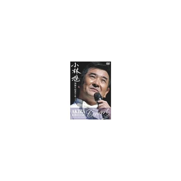 小林旭50周年記念コンサートDVD|zeropartner