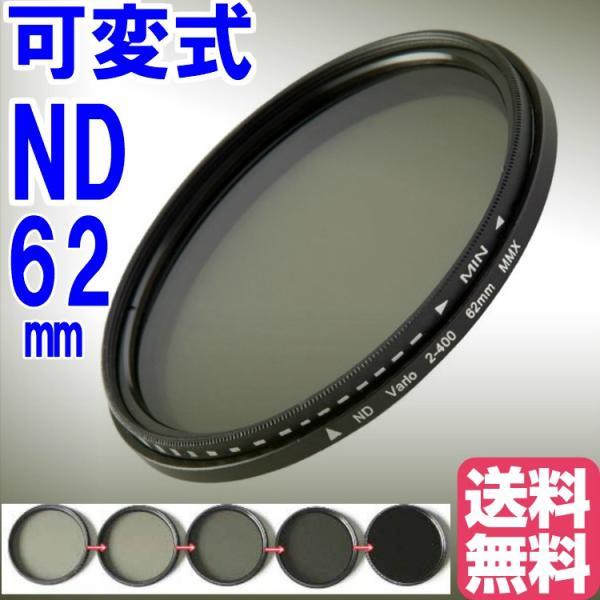 可変式 減光フィルター Fader ND フィルター Fader NDフィルター 62mm