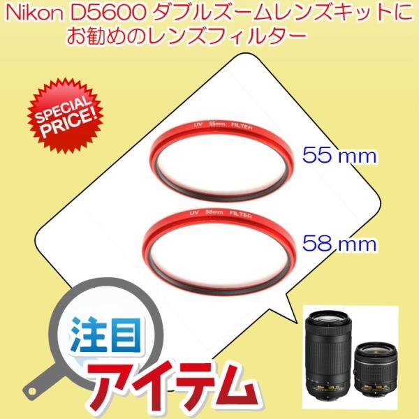 レンズ保護フィルター 防塵 防汚 Nikon D5600 D5300 D3400 ダブルズームキット 用 2点セット (55mm + 58mm 2個セット) レッド