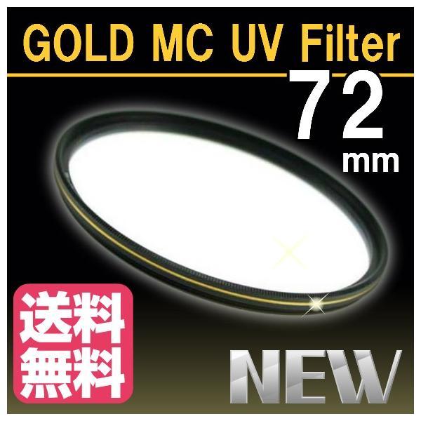 レンズ保護フィルター 72mm プロテクター レンズフィルター『ゴールドライン』MC UV MC-UV ドレスアップ フィルター【薄枠設計】