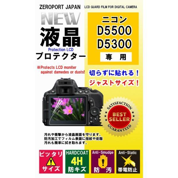 ZEROPORT JAPAN Nikon デジタル一眼レフカメラ D5500/D5300用 液晶保護フィル ム 液晶プロテクター
