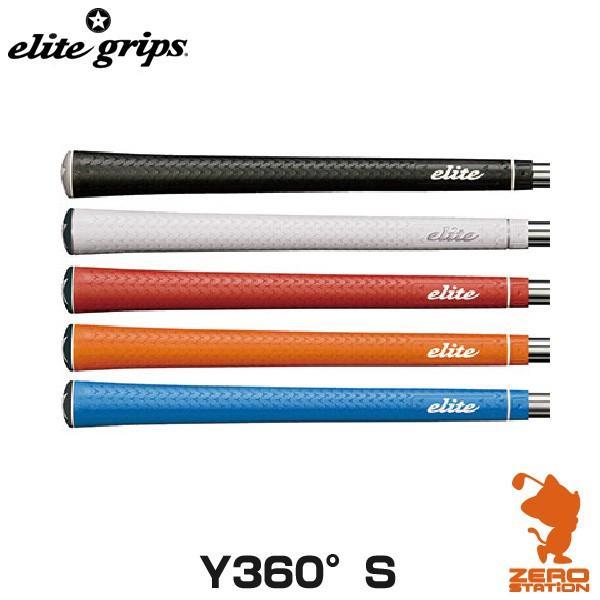 elite grips エリートグリップ Y360° S ゴルフグリップ グリップ交換