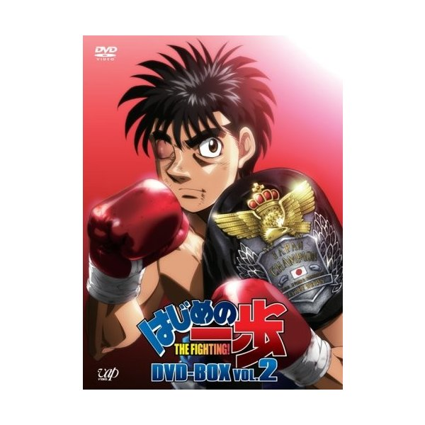 はじめの一歩 DVD-BOX VOL.2 綺麗 中古|zerothree