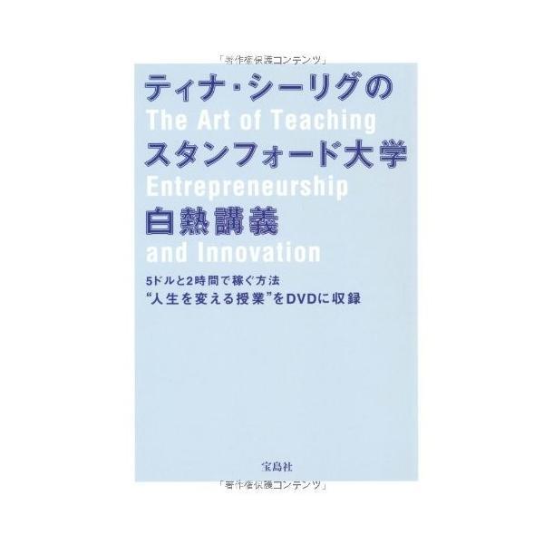 ティナ・シーリグのスタンフォード大学白熱講義 (DVD付き) 古本 古書|zerothree