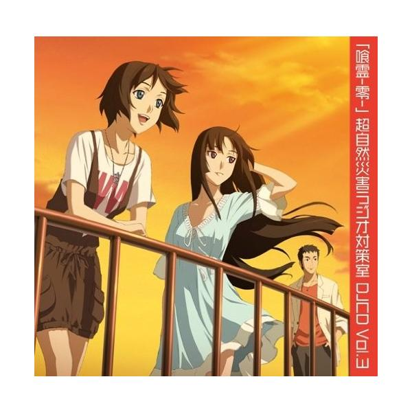 喰霊-零- DJCD3 綺麗 良い 中古 zerothree