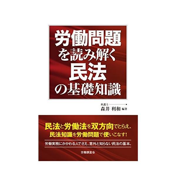 労働問題を読み解く民法の基礎知識 古本 古書|zerothree
