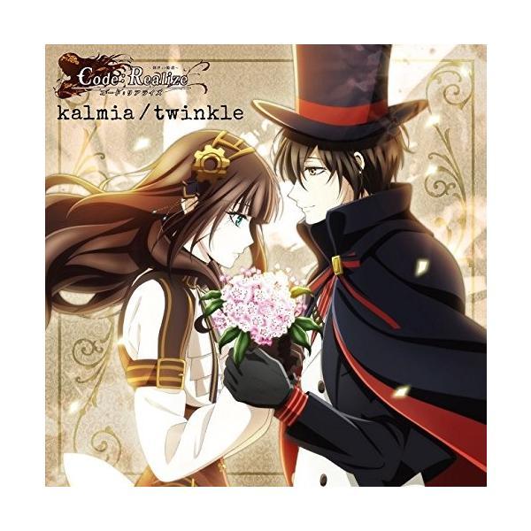 TVアニメ「Code:Realize~創世の姫君~」OP/ED主題歌「kalmia/twinkle」 綺麗 良い 中古|zerothree
