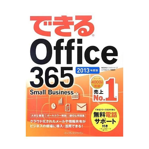 できる Office 365 Small Business 2013年度版 中古 古本 zerothree