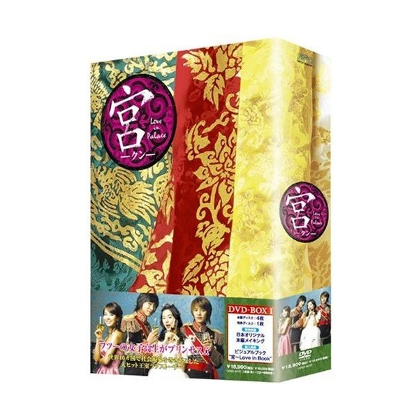 宮 ~Love in Palace BOX 1 (日本語字幕入り) (DVD)|zerothree