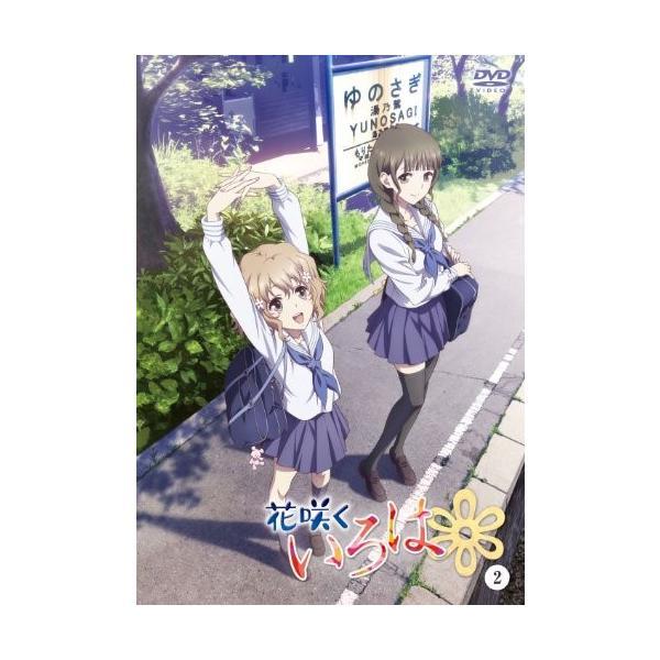 花咲くいろは 2 (DVD) 中古|zerothree