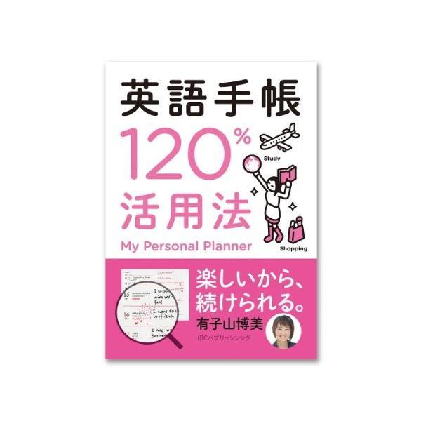 英語手帳120%活用法 古本 古書|zerothree