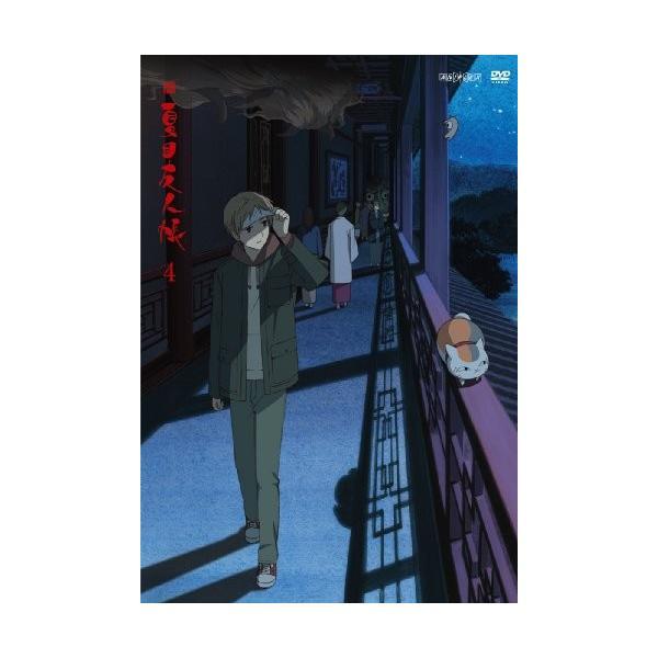 続 夏目友人帳 4 (DVD) 綺麗 中古|zerothree