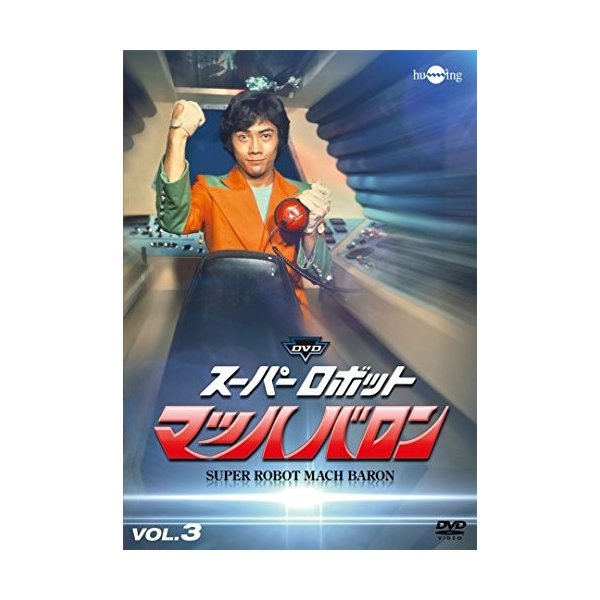 スーパーロボットマッハバロンVol.3 (DVD) zerothree