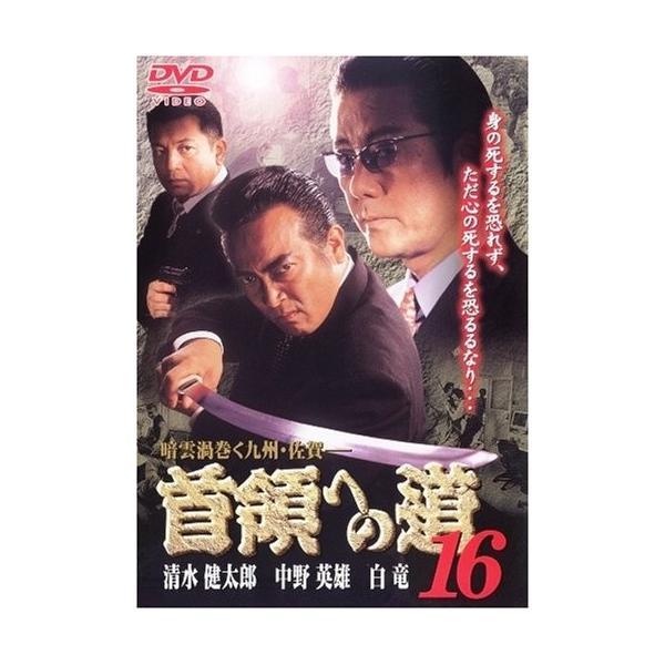 首領への道16 (DVD)|zerothree