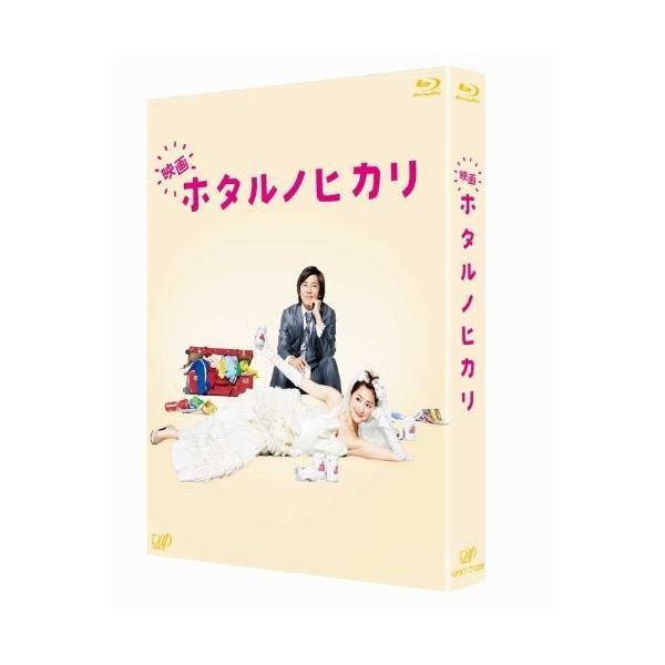 映画 ホタルノヒカリ (Blu-ray) zerothree