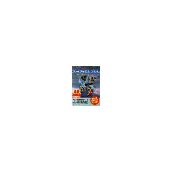 ファイアーエムブレム紋章の謎必勝攻略法 (スーパーファミコン完璧攻略シリーズ)|zerothree