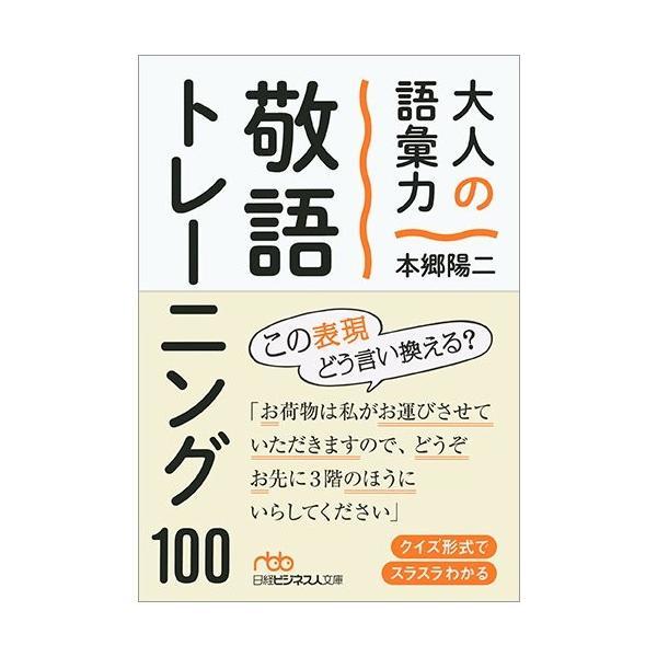 大人の語彙力 敬語トレーニング100 (日経ビジネス人文庫) 中古 古本|zerothree