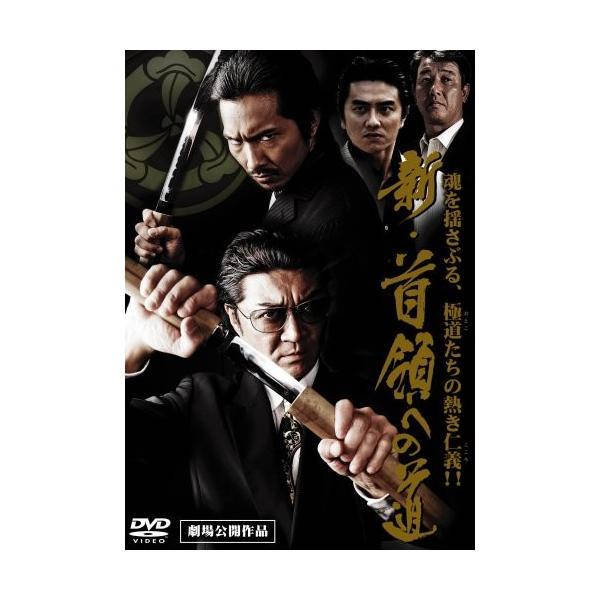 新・首領への道 (DVD)|zerothree